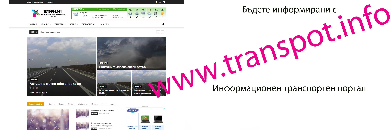 transpot.info - Информационен транспортен портал